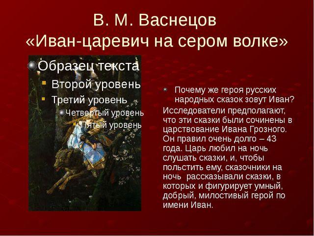 В. М. Васнецов  «Иван-царевич на сером волке» Почему же героя русских народн...