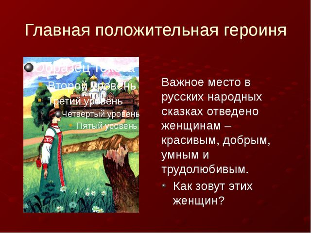 Главная положительная героиня Важное место в русских народных сказках отведе...