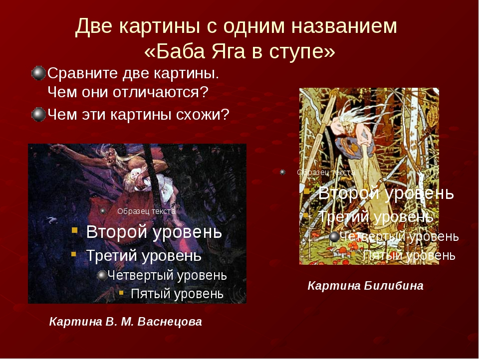 Две картины с одним названием  «Баба Яга в ступе» Сравните две картины. Чем...