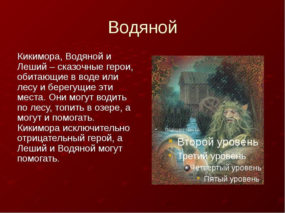 Водяной Кикимора, Водяной и Леший – сказочные герои, обитающие в воде или ле...