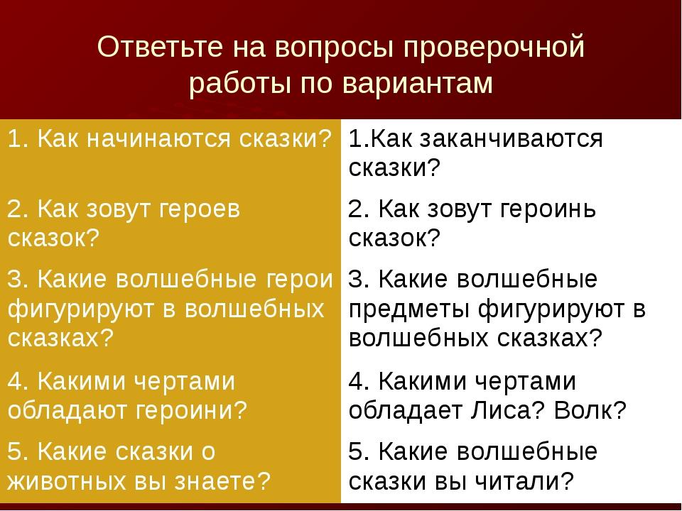 Ответьте на вопросы проверочной работы по вариантам