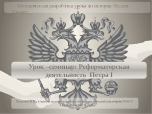 Урок –семинар: Реформаторская деятельность Петра I Методическая разработка ур