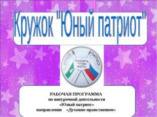 РАБОЧАЯ ПРОГРАММА по внеурочной деятельности «Юный патриот» направление «Духо