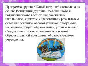 """Программа кружка """"Юный патриот"""" составлена на основе Концепции духовно-нравст"""