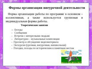 Формы организации внеурочной деятельности Форма организации работы по програм