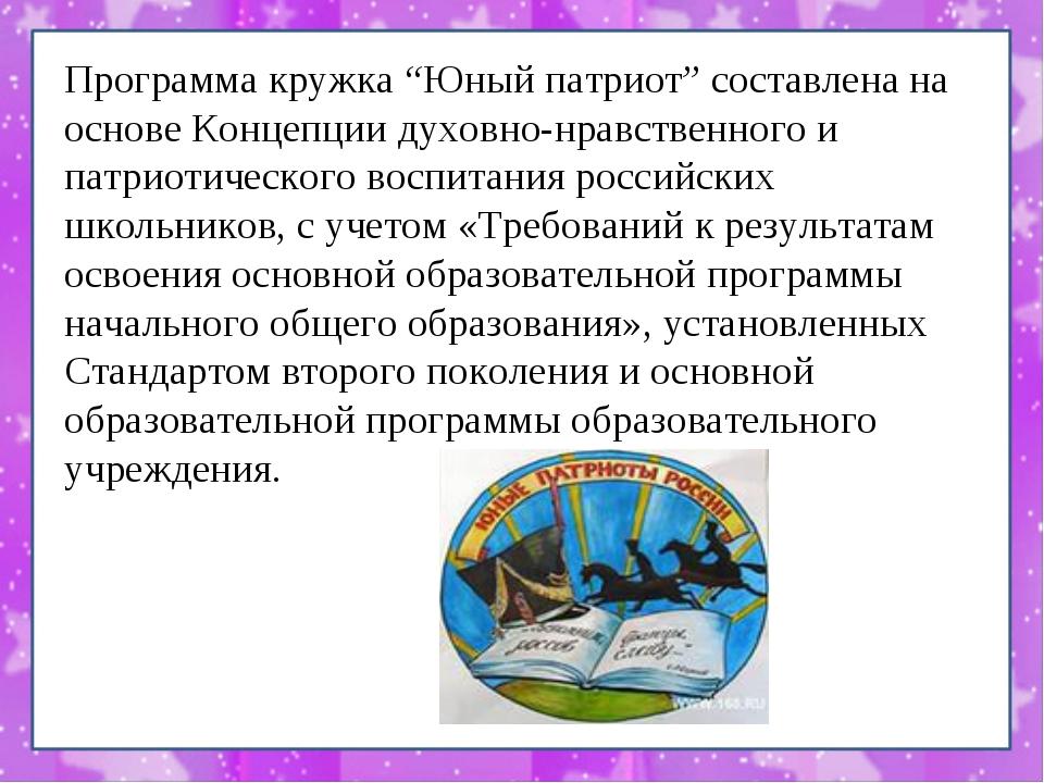 """Программа кружка """"Юный патриот"""" составлена на основе Концепции духовно-нравст..."""