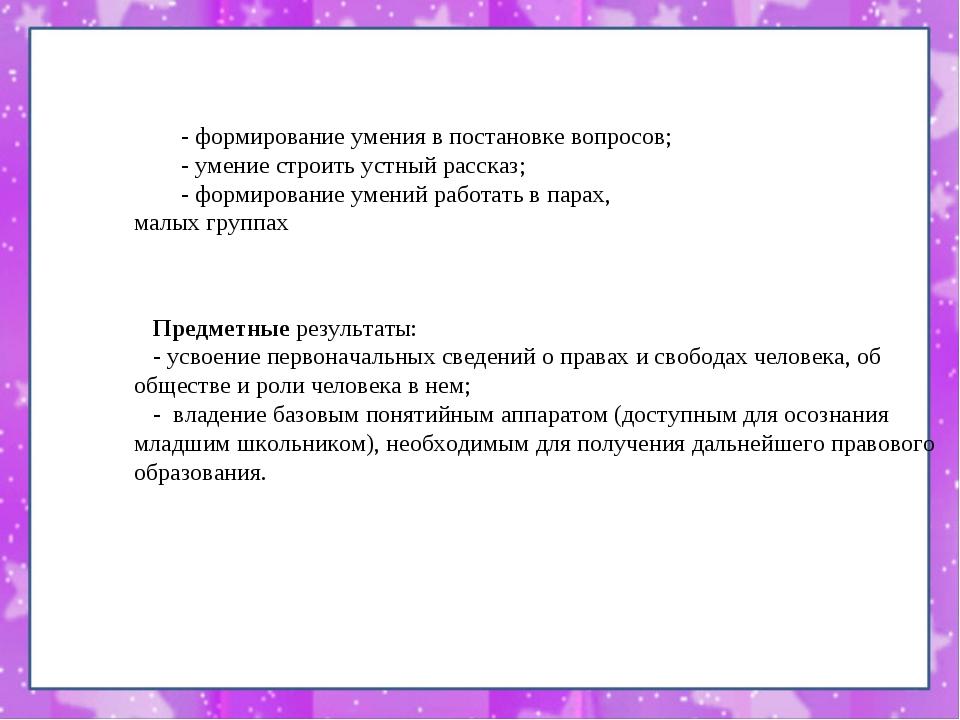 - формирование умения в постановке вопросов; - умение строить устный рассказ;...