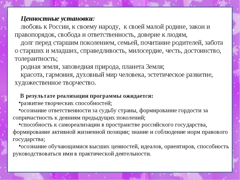 Ценностные установки: любовь к России, к своему народу, к своей малой родин...