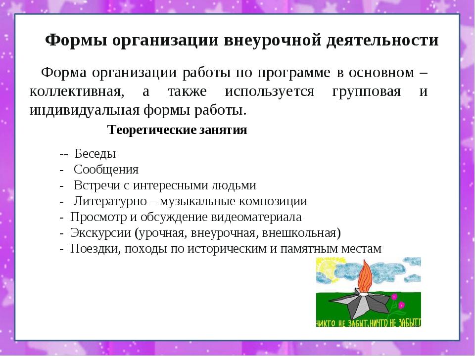 Формы организации внеурочной деятельности Форма организации работы по програм...