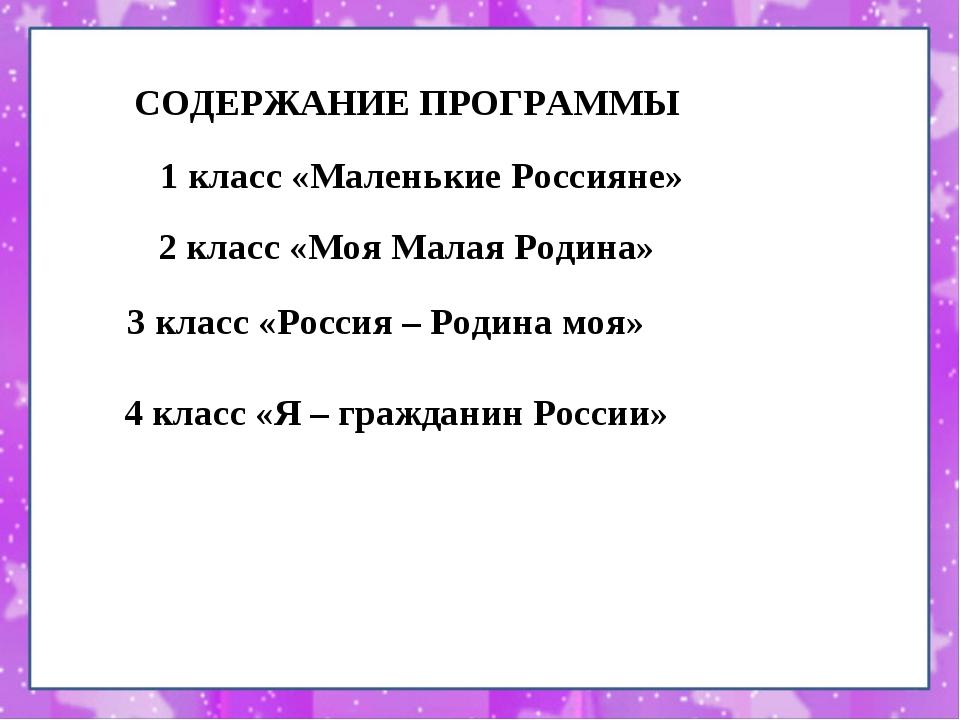 СОДЕРЖАНИЕ ПРОГРАММЫ 1 класс«Маленькие Россияне» 2 класс «Моя Малая Родина»...