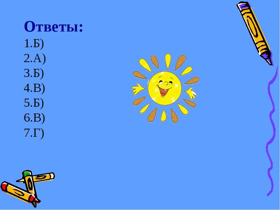 Ответы: Б) А) Б) В) Б) В) Г)