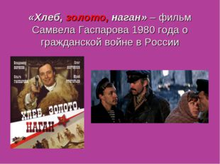 «Хлеб, золото, наган» – фильм Самвела Гаспарова 1980 года о гражданской войне