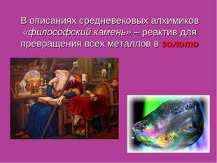 В описаниях средневековых алхимиков «философский камень» – реактив для превра