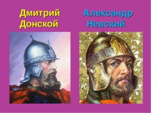 Дмитрий Александр Донской Невский