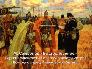 М. Самсонов «Благословение» Сергий Радонежский благословляет Дмитрия Донского