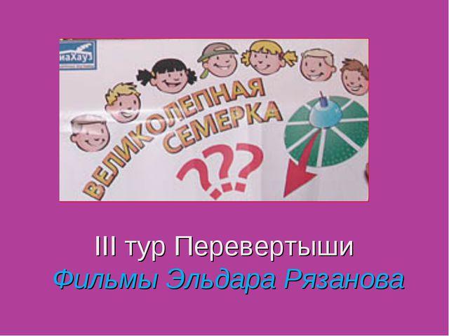 III тур Перевертыши Фильмы Эльдара Рязанова