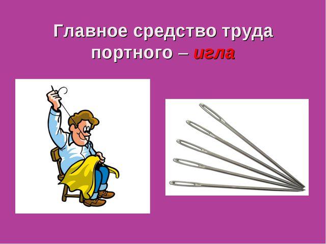 Главное средство труда портного – игла