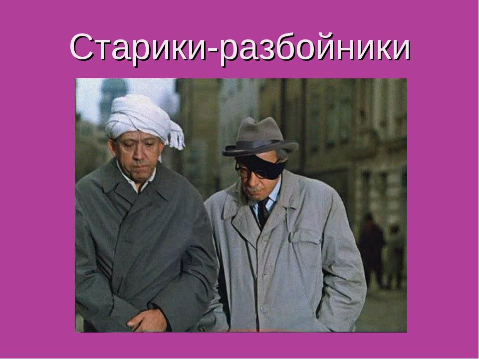 Старики-разбойники