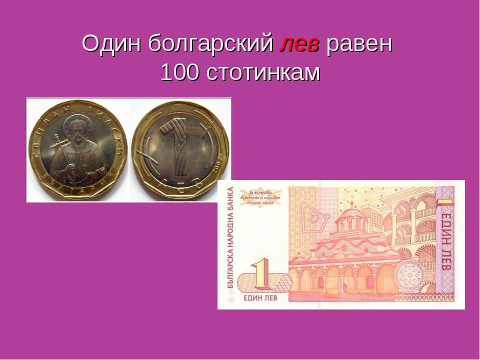 Один болгарский лев равен 100 стотинкам