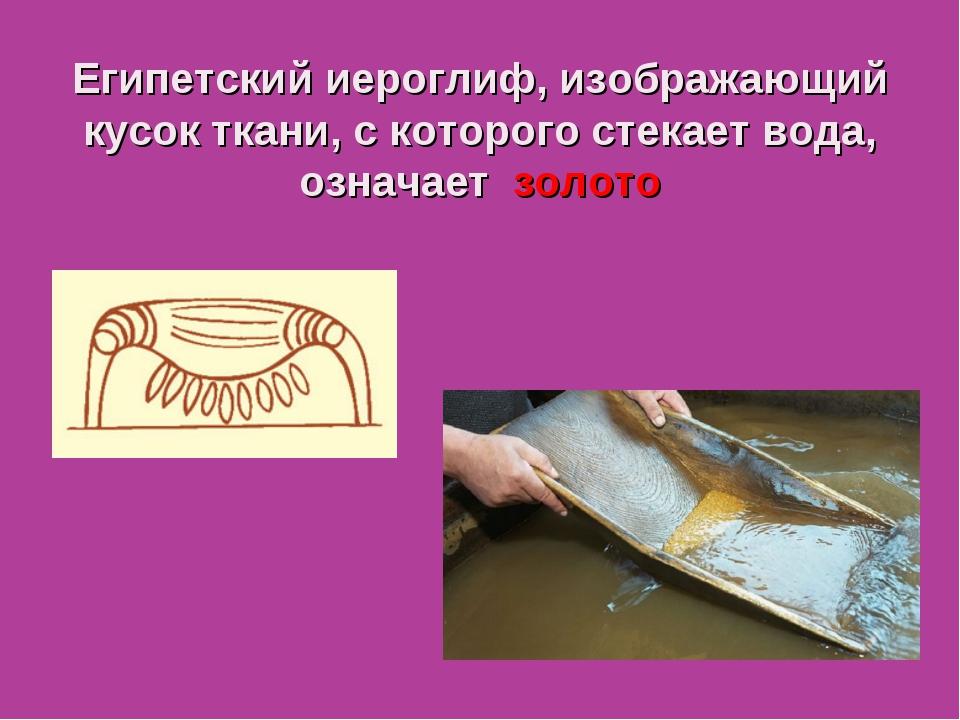 Египетский иероглиф, изображающий кусок ткани, с которого стекает вода, означ...