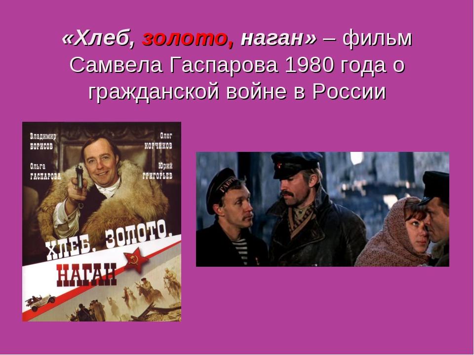 «Хлеб, золото, наган» – фильм Самвела Гаспарова 1980 года о гражданской войне...