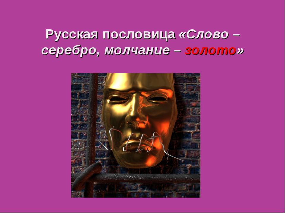 Русская пословица «Слово – серебро, молчание – золото»