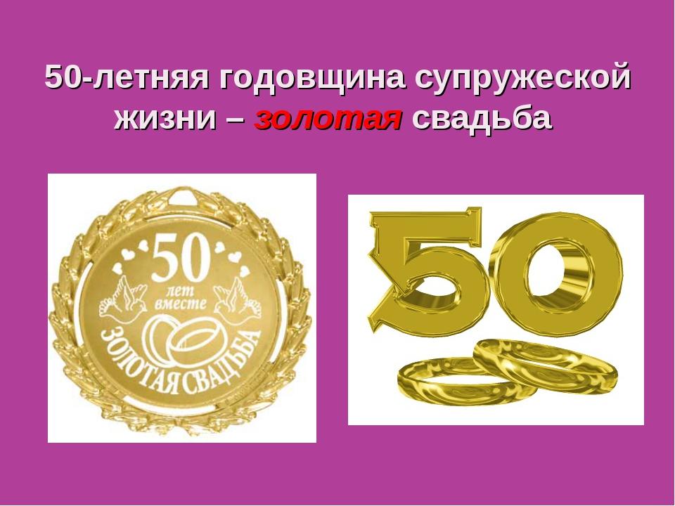 50-летняя годовщина супружеской жизни –золотаясвадьба