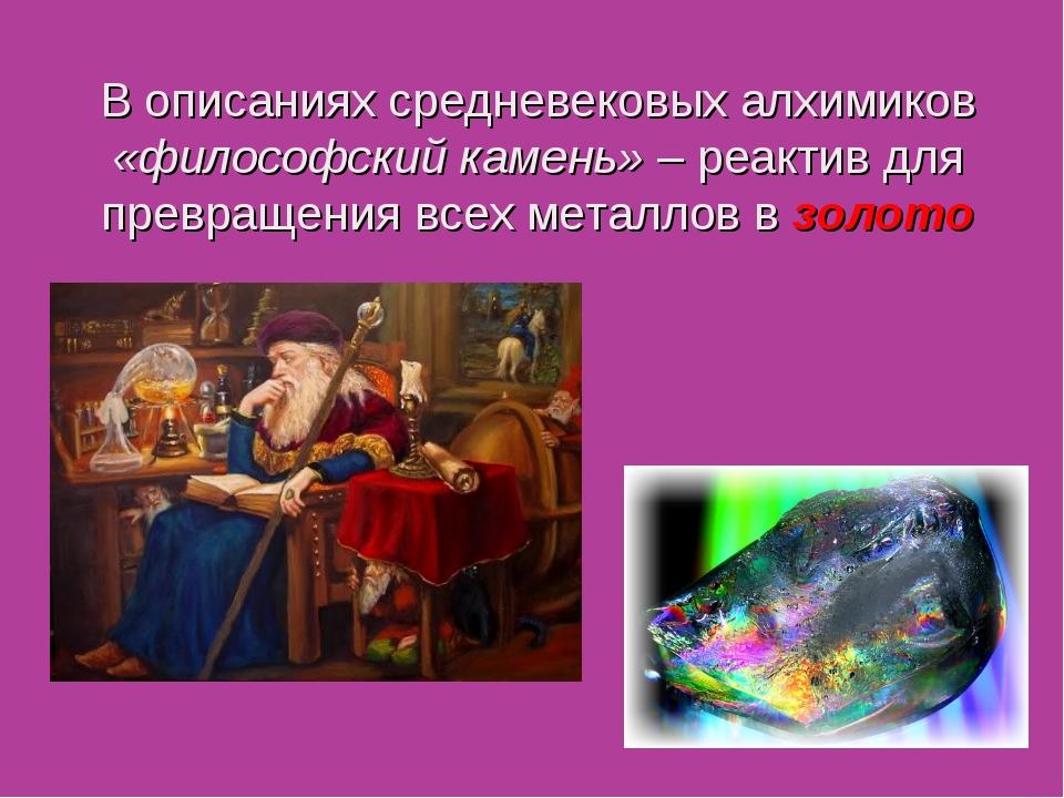 В описаниях средневековых алхимиков «философский камень» – реактив для превра...