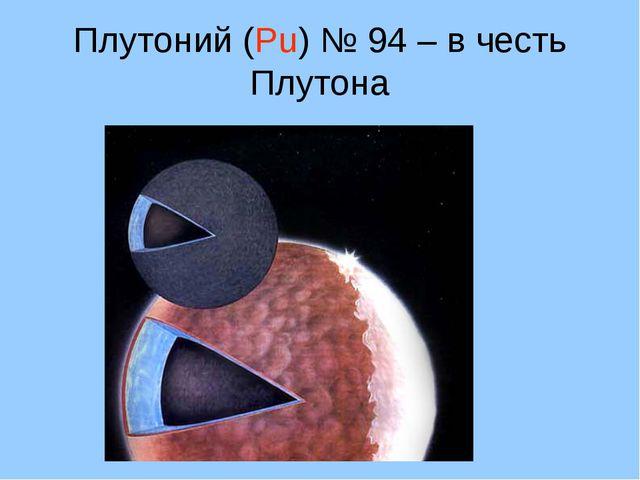 Плутоний (Pu) № 94 – в честь Плутона