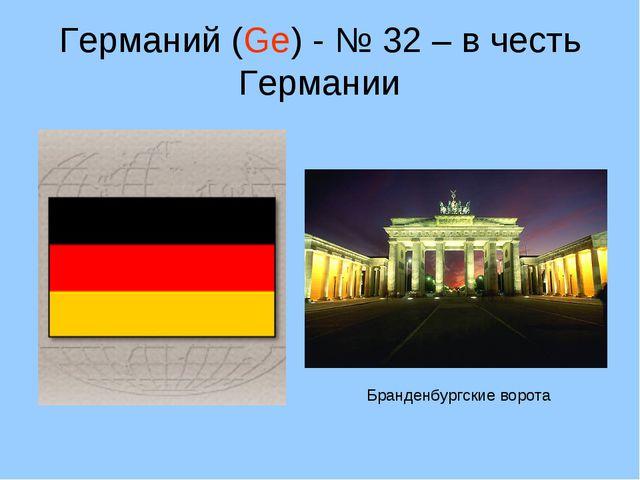 Германий (Ge) - № 32 – в честь Германии Бранденбургские ворота