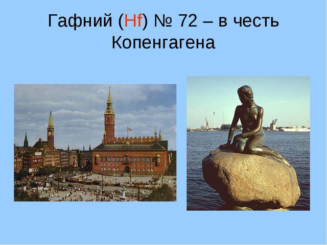 Гафний (Hf) № 72 – в честь Копенгагена