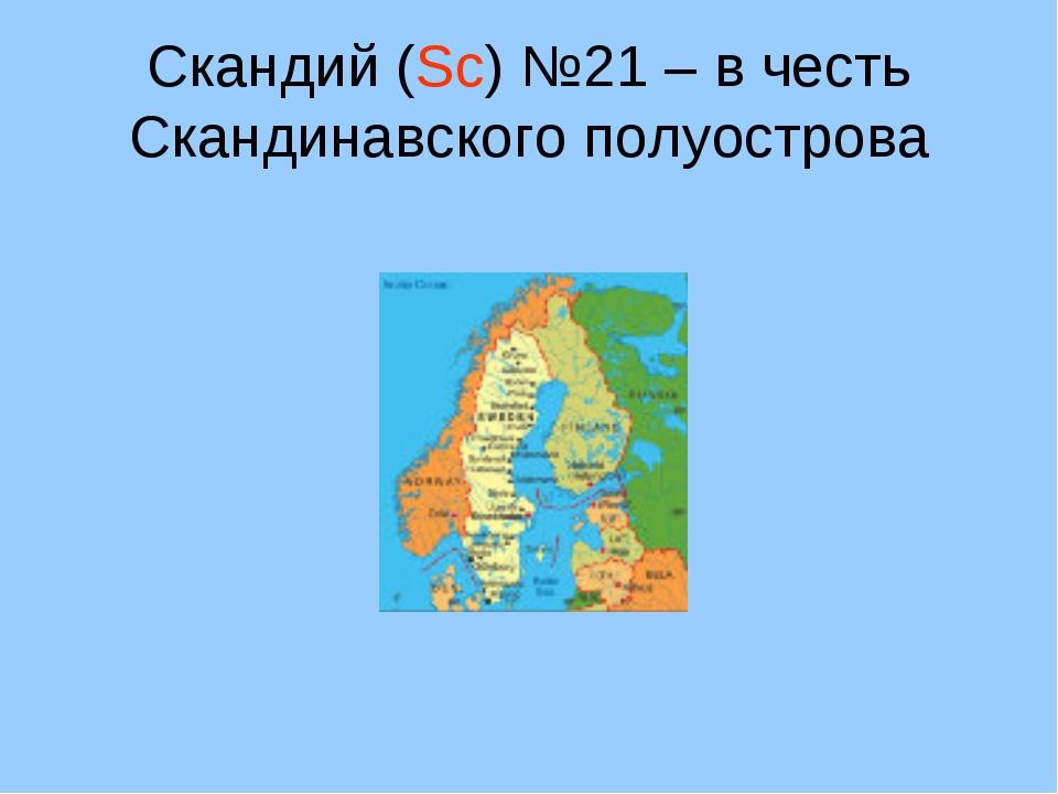 Скандий (Sc) №21 – в честь Скандинавского полуострова