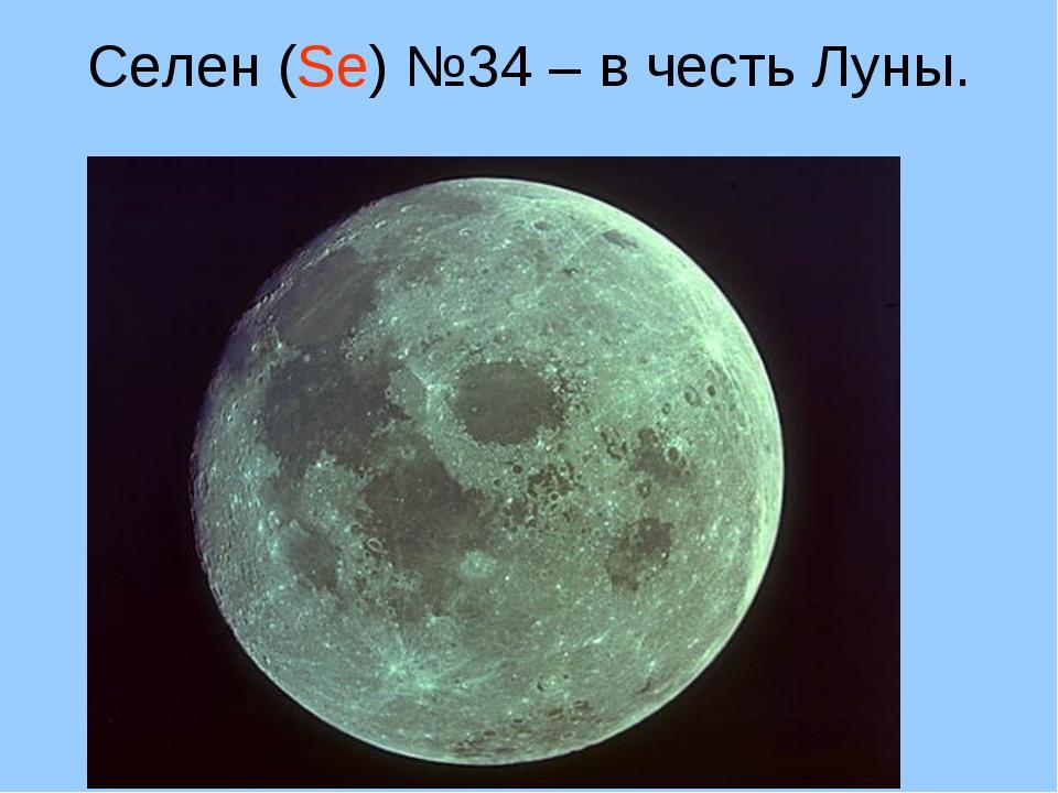 Селен (Se) №34 – в честь Луны.