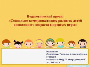 Педагогический проект «Социально-коммуникативное развитие детей дошкольного в