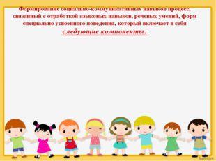 Формирование социально-коммуникативных навыков процесс, связанный с отработко