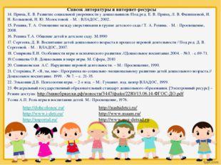 Список литературы и интернет-ресурсы 14. Прима, Е. В. Развитие социальной уве