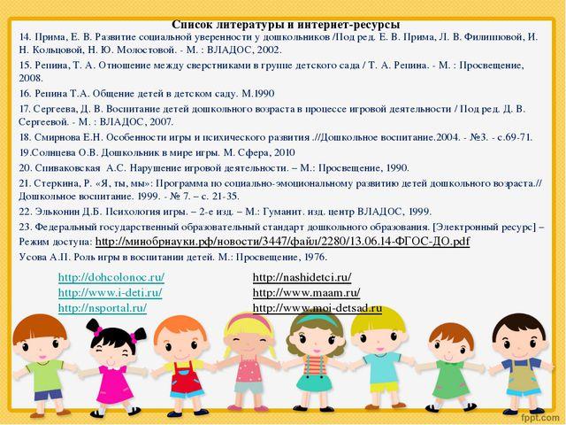 Список литературы и интернет-ресурсы 14. Прима, Е. В. Развитие социальной уве...