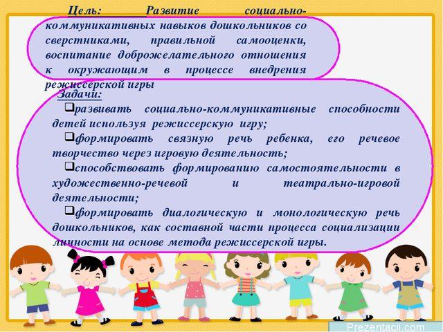 Prezentacii.com Цель: Развитие социально-коммуникативных навыков дошкольников...