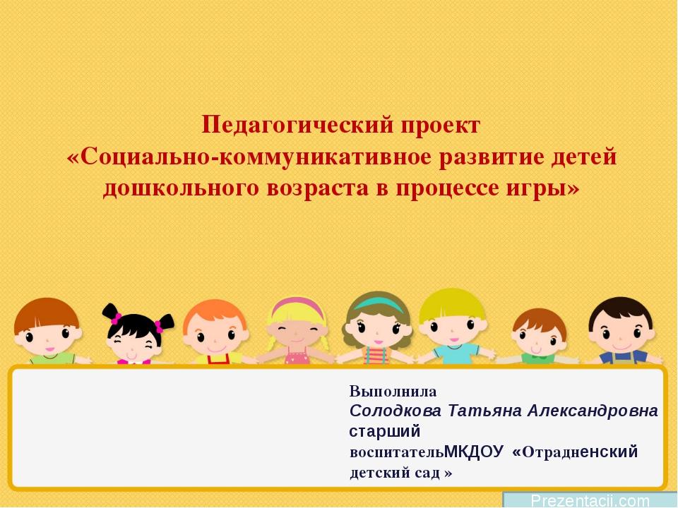 Педагогический проект «Социально-коммуникативное развитие детей дошкольного в...