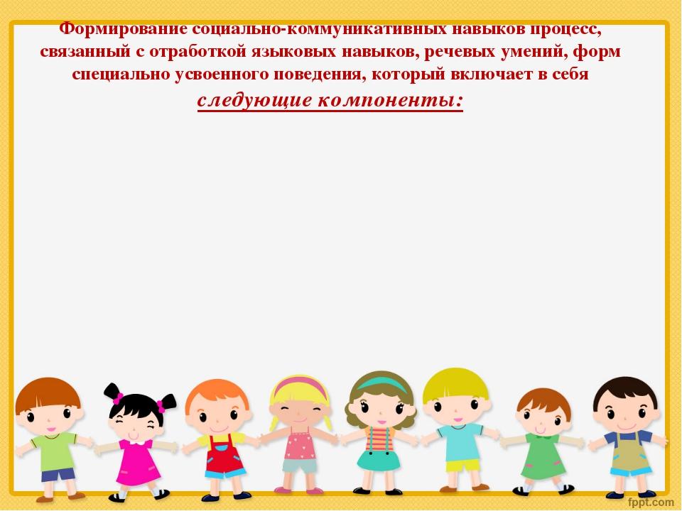 Формирование социально-коммуникативных навыков процесс, связанный с отработко...