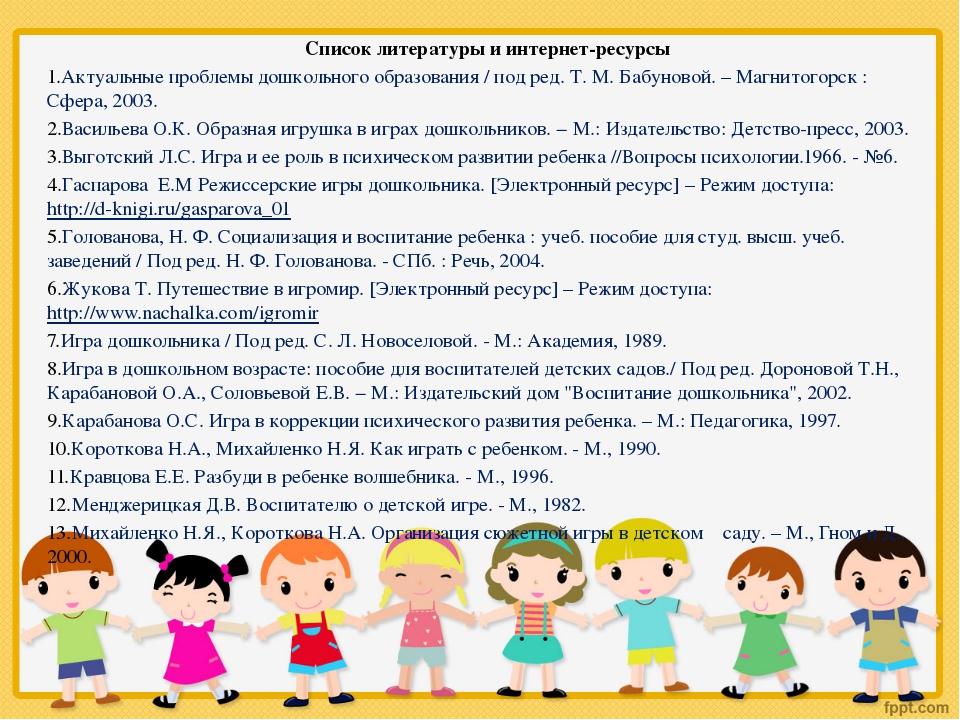 Список литературы и интернет-ресурсы Актуальные проблемы дошкольного образова...
