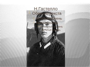Н.Гастелло
