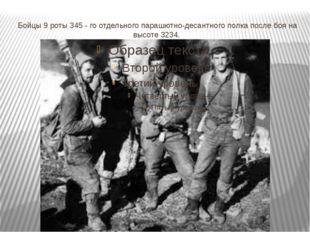 Бойцы 9 роты 345 - го отдельного парашютно-десантного полка после боя на высо
