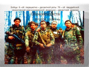 Бойцы 6 –ой парашютно – десантной роты 76 – ой гвардейской черниговской красн