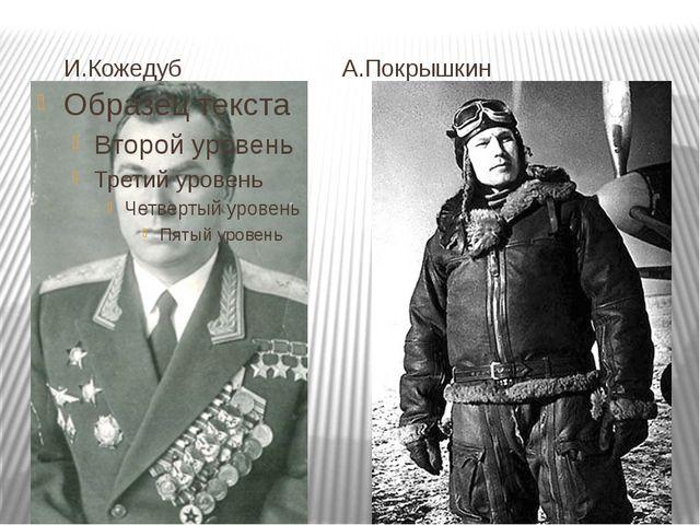 И.Кожедуб А.Покрышкин