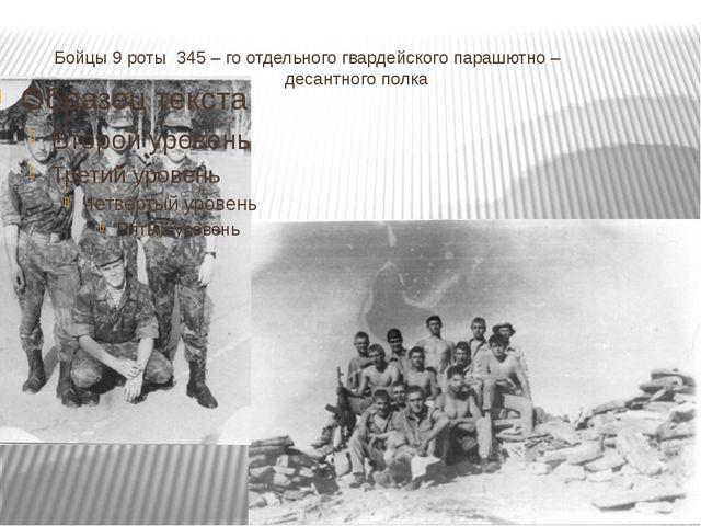 Бойцы 9 роты 345 – го отдельного гвардейского парашютно – десантного полка