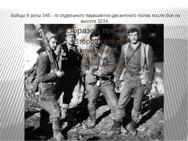 Бойцы 9 роты 345 - го отдельного парашютно-десантного полка после боя на высо...