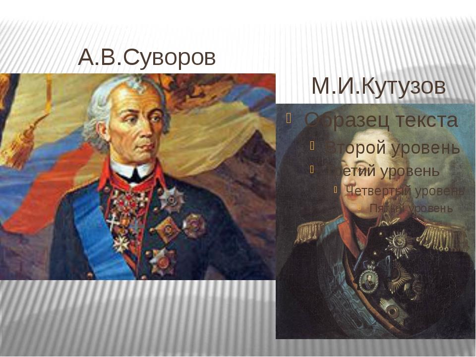 А.В.Суворов М.И.Кутузов