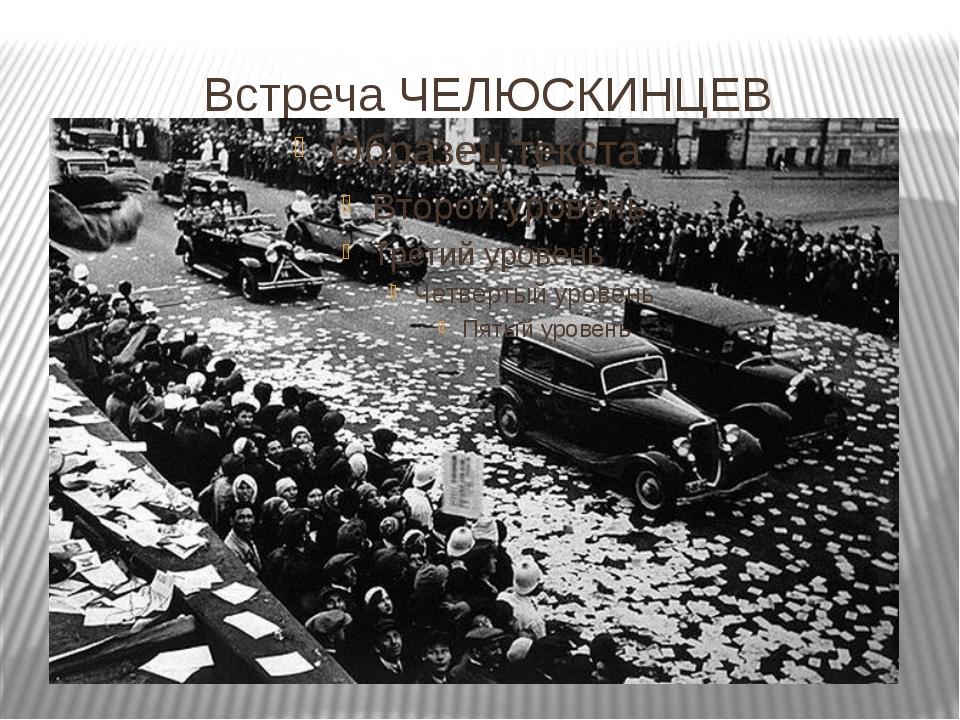 Встреча ЧЕЛЮСКИНЦЕВ