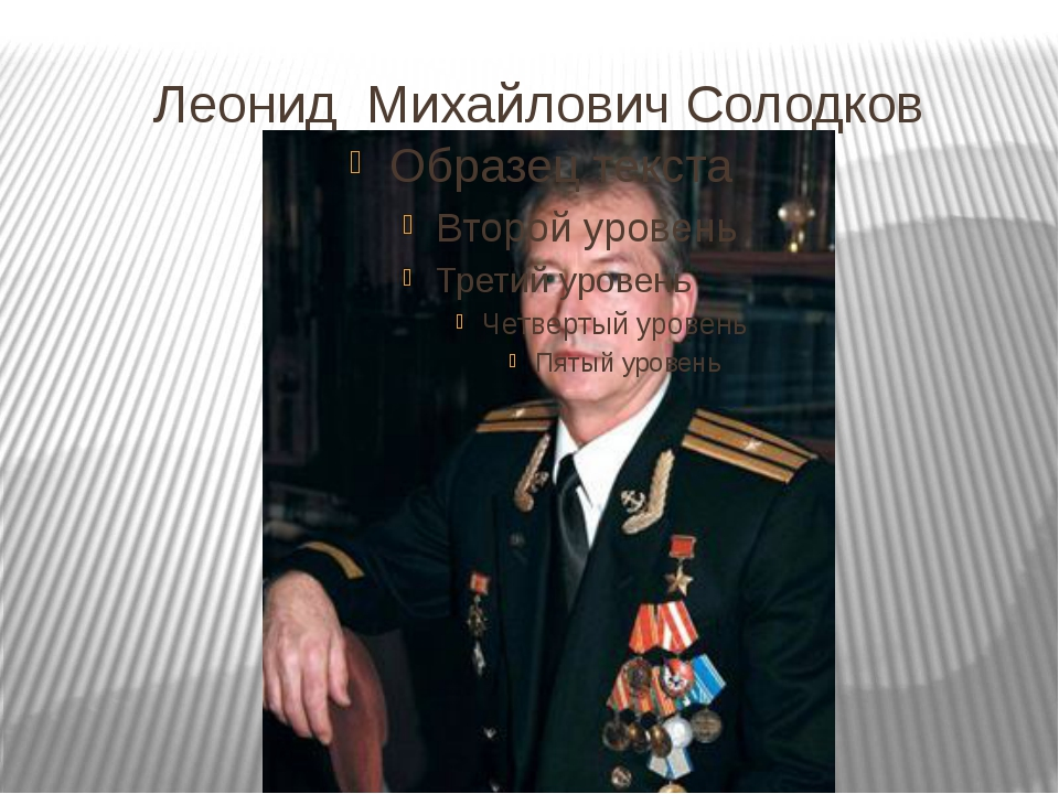 Леонид Михайлович Солодков